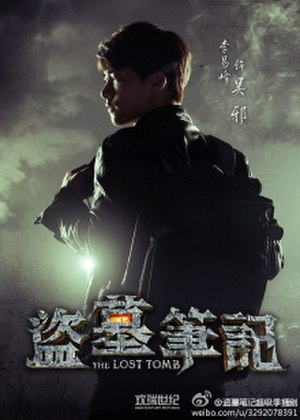 "The Lost Tomb - Image: Official Poster of ""The Lost Tomb"""