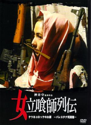 Onna Tachiguishi-Retsuden - Japanese DVD cover (TLPD-0029)