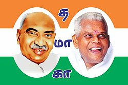 Political Party Flag Tamil Maanila Congress (M) Tamilnadu India.jpg