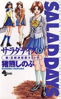 <i>Salad Days</i> (manga)