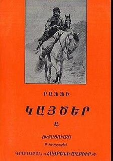 <i>Sparks</i> (Raffi novel) book by Raffi