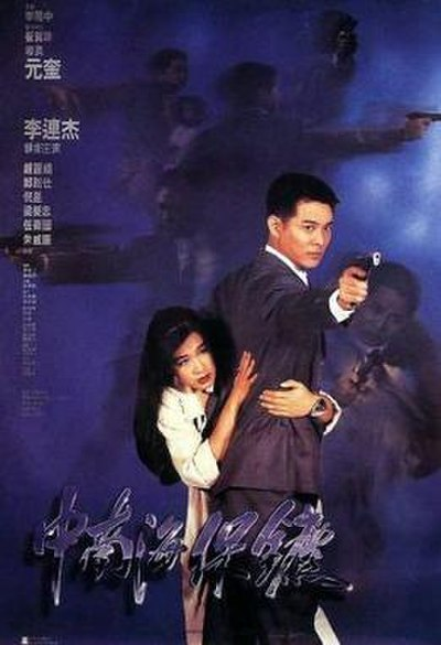 Picture of a movie: The Bodyguard From Beijing