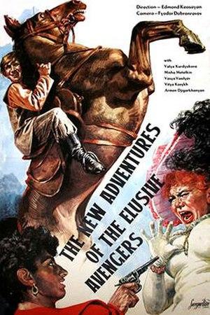 The New Adventures of the Elusive Avengers - Original American film poster