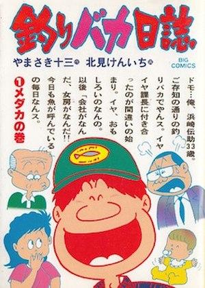 Tsuribaka Nisshi - The cover of the first volume of Tsuribaka Nisshi