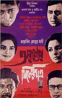 <i>Aranyer Din Ratri</i> 1970 film by Satyajit Ray