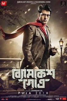 Byomkesh Gotro - Wikipedia