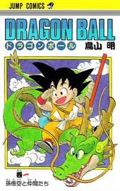 List Of Dragon Ball Manga Volumes Wikipedia