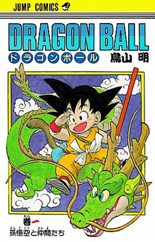 This is the cover of the first tankōbon volume featuring Kid Goku riding on  a green