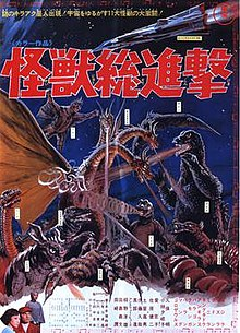 Destroy All Monsters 1968.jpg