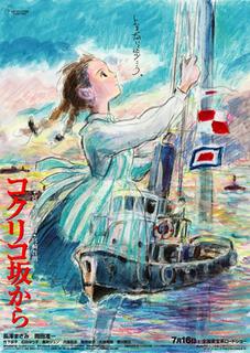 <i>From Up on Poppy Hill</i> 2011 Japanese animated film directed by Gorō Miyazaki