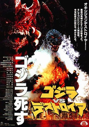 Godzilla vs. Destoroyah - Theatrical release poster