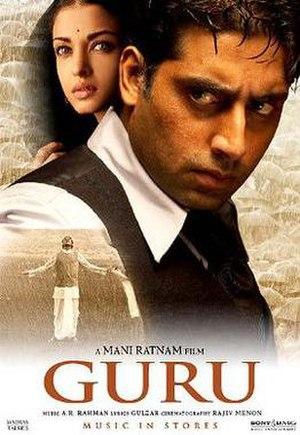 Guru (2007 film) - Theatrical release poster