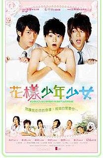 <i>Hanazakarino Kimitachihe</i> television program