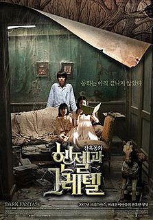 <i>Hansel and Gretel</i> (2007 film)