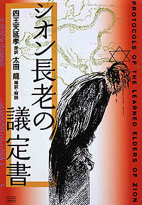 In this edition, published in Tokyo in 2004, Ota Ryu writes that Jews dominate Western nations and that Japan must guard against a Jewish takeover. Image courtesy of the United States Holocaust Memorial Museum.