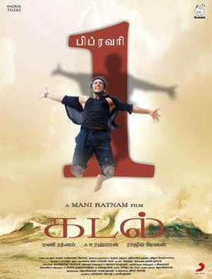 Kadal (2013 film) - Theatrical poster
