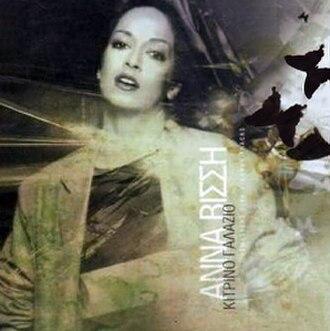 Kitrino Galazio - Image: Kitrino galazio 2006 remaster