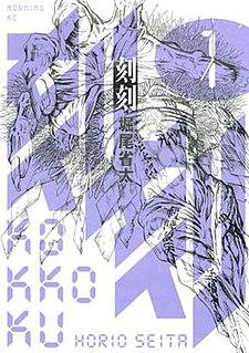 <i>Kokkoku: Moment by Moment</i> Horror manga
