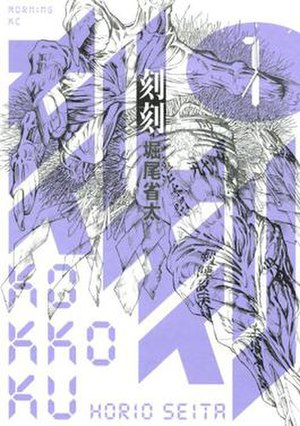Kokkoku: Moment by Moment - Cover of the first manga volume