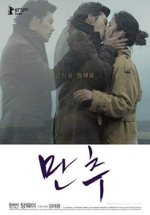 Late Autumn (2010 film) - South Korean poster