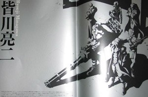 Ryōji Minagawa - Ryouji Minagawa's contribution to the Metal Gear Solid: Classified booklet.