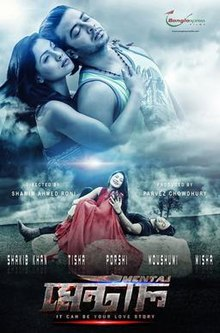 Mental Bengali Film Poster.jpeg