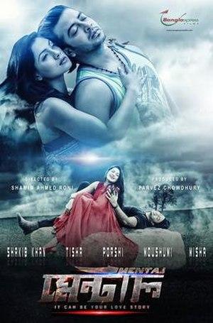 Mental (2016 film) - Mental film poster