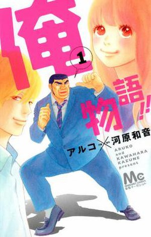 My Love Story!! - Cover of the first manga volume