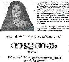 Nalla Thanka-1950.jpg