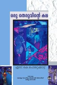 English pdf aithihyamala