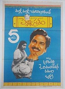 Vasu Telugu Songs Free Download South Mp3
