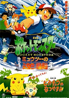 Pokémon The First Movie Wikipedia