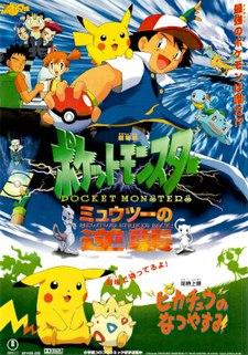 <i>Pokémon: The First Movie</i> 1998 Japanese anime film directed by Kunihiko Yuyama