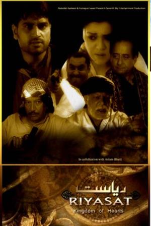Riyasat - Riyasat DVD Cover