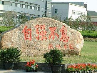 Shanghai University - Motto written by Weichang Chien