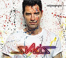 "A serious black-haired, green-eyed, and tanned man. He is wearing a white T-shirt and standing in front of a white background. Blue, red, orange, yellow, green, and white paint is splattered over him and the background. Below him is the word ""Sakis"" written in a multi-coloured lightning bolt-style logo. To his top left, the word ""παραφορα"" is written in black."