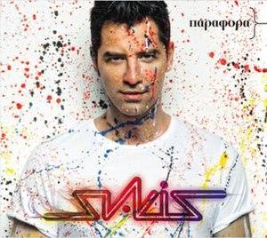 Parafora (album) - Image: Sakis Parafora album