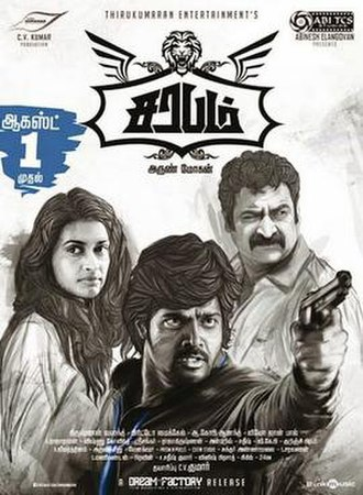 Sarabham - Theatrical release poster