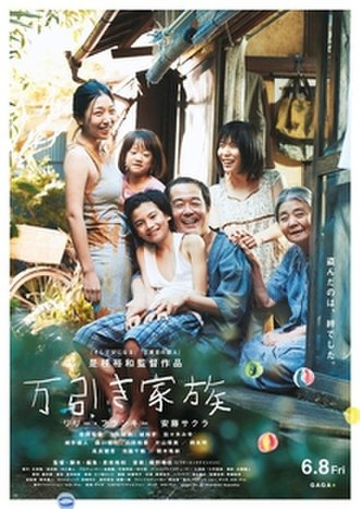 Shoplifters - Theatrical release poster