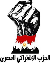 Socialist Party Egypt Logo.jpg