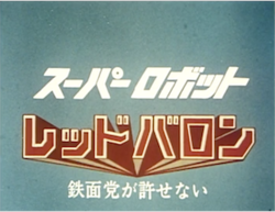 Super Robot Red Baron Title Card.png