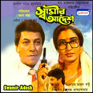 <i>Swamir Aadesh</i> 1998 film