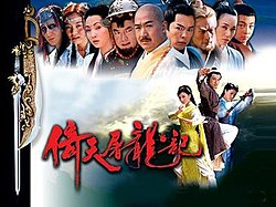 The Heaven Sword and Dragon Saber (2003 TV series).jpg