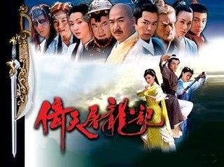 <i>The Heaven Sword and Dragon Saber</i> (2003 TV series)