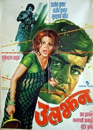 Uljhan - Film Poster