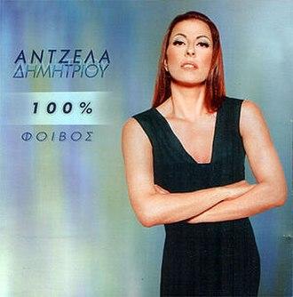 100% (Angela Dimitriou album) - Image: 100% Dimitriou