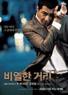 <i>A Dirty Carnival</i> 2006 film directed by Yoo Ha