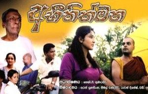 Abhinikmana - Image: Abhinikmana sinhala film