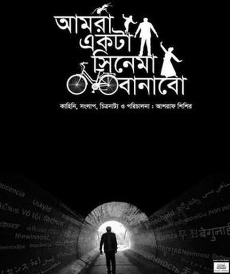 Amra Ekta Cinema Banabo