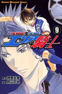 <i>The Knight in the Area</i> Japanese manga and anime series